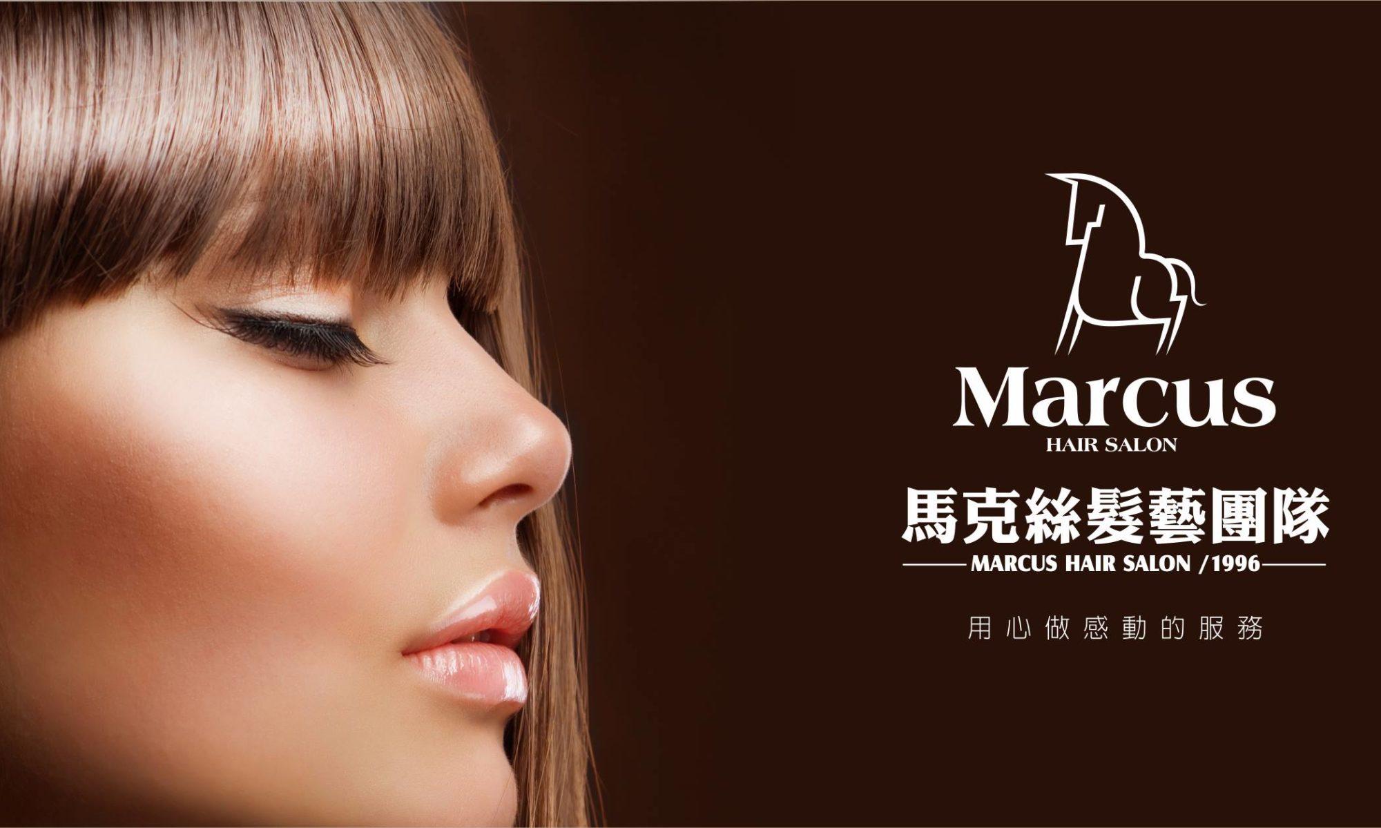 馬克絲髮藝 MarcusHair